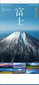 富士 -麗峰の四季ー(2か月文字)