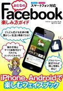 【バーゲン本】おとなのFacebook楽しみ方ガイド