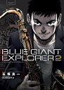 BLUE GIANT EXPLORER(2) (ビッグ コミックス) [ 石塚 真一 ]