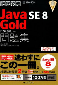 徹底攻略Java SE 8 Gold問題集 試験番号1Z0-809 [ 米山学 ]