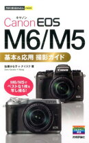 Canon EOS M6/M5 基本&応用 撮影ガイド