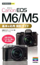 Canon EOS M6/M5 基本&応用 撮影ガイド (今すぐ使えるかんたんmini) [ 佐藤かな子 ]