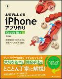 本気ではじめるiPhoneアプリ作り (Informatics & IDEA)