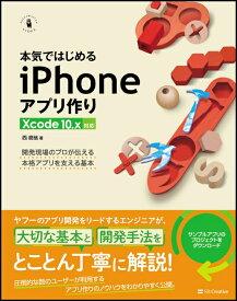 本気ではじめるiPhoneアプリ作り Xcode 10.x対応 [ 西 磨翁 ]