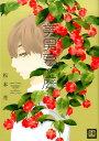 美男葛の庭 (花音コミックス) [ 松本花 ]