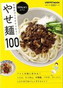 【バーゲン本】全部食べてもやせられる!やせ麺100