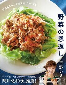 野菜の恩返し [ 平野レミ ]