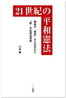 21世紀の平和憲法