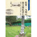 佐賀・九州の南方開拓者たち (佐賀学ブックレット)