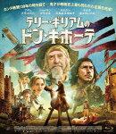 テリー・ギリアムのドン・キホーテ【Blu-ray】