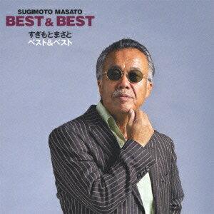 すぎもとまさと ベスト&ベスト(2CD) [ すぎもとまさと ]