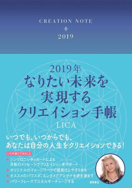 2019年 なりたい未来を実現するクリエイション手帳 [ LICA ]