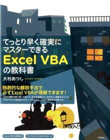 てっとり早く確実にマスターできるExcel VBAの教科書 [ 大村あつし ]