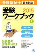 介護福祉士国家試験受験ワークブック(2015 上)