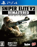 SNIPER ELITE V2 REMASTERED PS4版