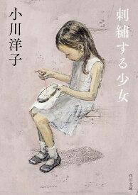 刺繍する少女 (角川文庫) [ 小川 洋子 ]