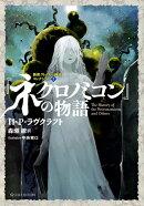 『ネクロノミコン』の物語 新訳クトゥルー神話コレクション2