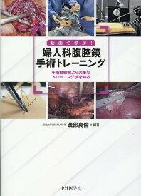 動画で学ぶ!婦人科腹腔鏡手術トレーニング 手術経験数より大事なトレーニング法を知る [ 磯部真倫 ]