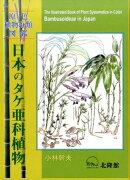 日本のタケ亜科植物