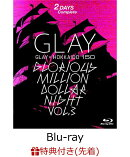 【先着特典】GLAY × HOKKAIDO 150 GLORIOUS MILLION DOLLAR NIGHT vol.3(DAY1&2)(オリジナルラバーバンド付き)【Blu-ray】