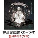 【先着特典】神楽色アーティファクト (初回限定盤B CD+DVD) (ステッカー付き)