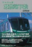 【バーゲン本】日本の私鉄東京地下鉄