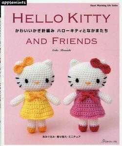かわいいかぎ針編みハローキティとなかまたち