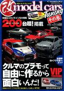 改model cars Tuning(その3)