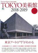 TOKYO美術館(2018-2019)