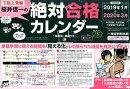 下剋上受験桜井信一の絶対合格カレンダー