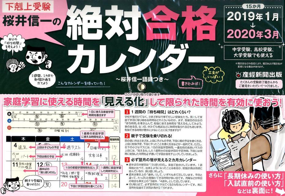 下剋上受験桜井信一の絶対合格カレンダー ([カレンダー])