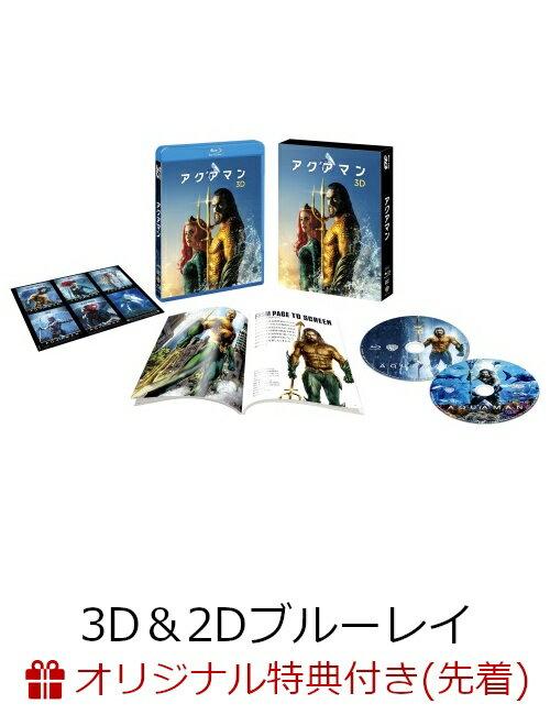 【楽天ブックス限定先着特典】アクアマン 3D&2Dブルーレイセット(2枚組/ブックレット&キャラクターステッカー付)(初回仕様)(コレクターズカード付き)【Blu-ray】 [ ジェイソン・モモア ]