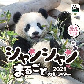シャンシャンまるごとカレンダー(2021年1月始まりカレンダー)