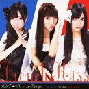 カッコ悪い I love you! 初回生産限定盤B(CD+DVD)