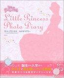 リトル・プリンセス フォトダイアリー 〜小さなおひめさまのために〜