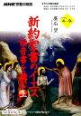 NHK宗教の時間 新約聖書のイエス 福音書を読む(上) (NHKシリーズ) [ 廣石 望 ]