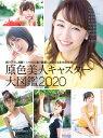 原色美人キャスター大図鑑(2020) (文春ムック)
