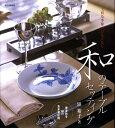 和のテーブルセッティング 春夏秋冬40の食卓演出例 [ 浜裕子 ]