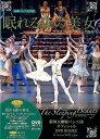 眠れる森の美女 ウエイン・イーグリング振付 新国立劇場バレエ団オフィシャルDVD BOOKS (最新バレエ名作選) [ 新…