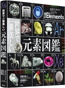 世界で一番美しい元素図鑑