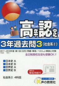 高卒程度認定試験3年過去問(3 2020年度用) 社会系2〜日本史A/日本史B/世界史A/世界史B [ 声の教育社 ]