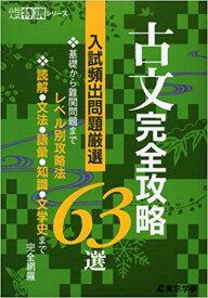 古文完全攻略63選 (高校入試特訓シリーズ)