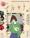 古着女子(VOL.2) 古着好きな女の子のための「古着」特大BOOK第2弾! (文友舎ムック)