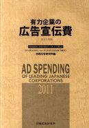 有力企業の広告宣伝費(2011年版)