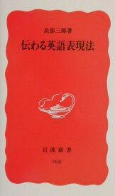 伝わる英語表現法 (岩波新書 新赤版765) [ 長部 三郎 ]