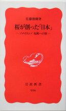 桜が創った「日本」