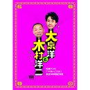 大泉洋と木村洋二 〜札幌テレビ「1×8いこうよ!」放送600回記念盤〜(DVD3枚組)【初回限定盤】