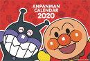 それいけ!アンパンマン(ブック型)(2020年1月始まりカレンダー)