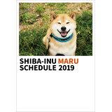 柴犬まるスケジュール帳(2019年)