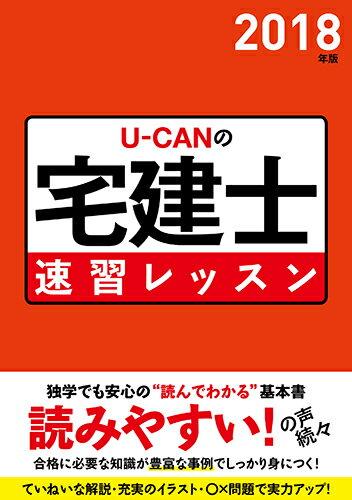 2018年版U-CANの宅建士 速習レッスン (ユーキャンの資格試験シリーズ) [ ユーキャン宅建士試験研究会 ]
